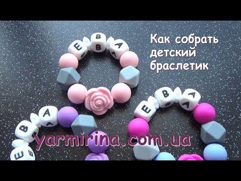 Именные браслеты своими руками из бусин и букв для детей