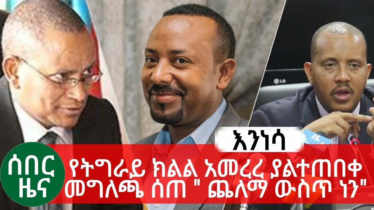 Tigray Region About The Current Situation Of