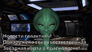 Новости галактики! Обнаружена сверхъестественная  звёздная карта в Красноярске!