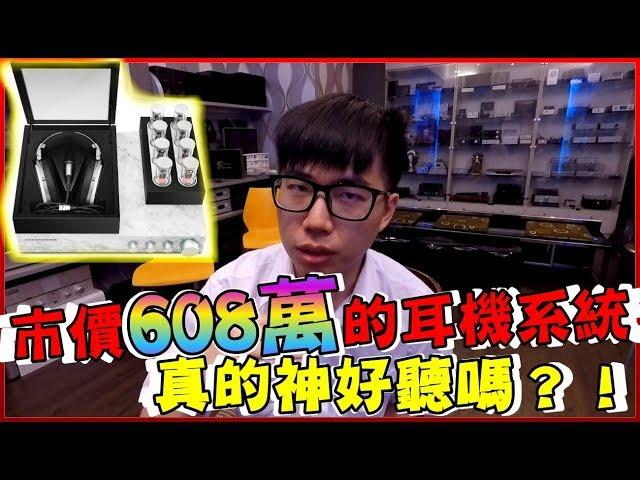 【菜喳】市價608萬的耳機系統!真的神好聽嗎?!森海塞爾HE-1