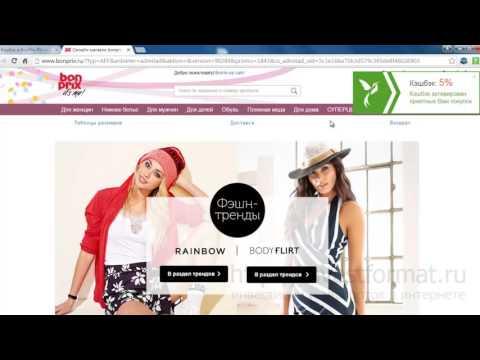 Промокод Bonprix - модная одежда со скидкой