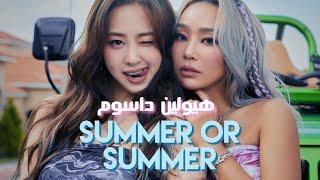 Hyolyn, Dasom - Summer or Summer / Arabic Sub مترجمة
