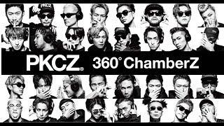 """PKCZ® / """"360° ChamberZ"""" ALBUM全曲紹介ティザー"""
