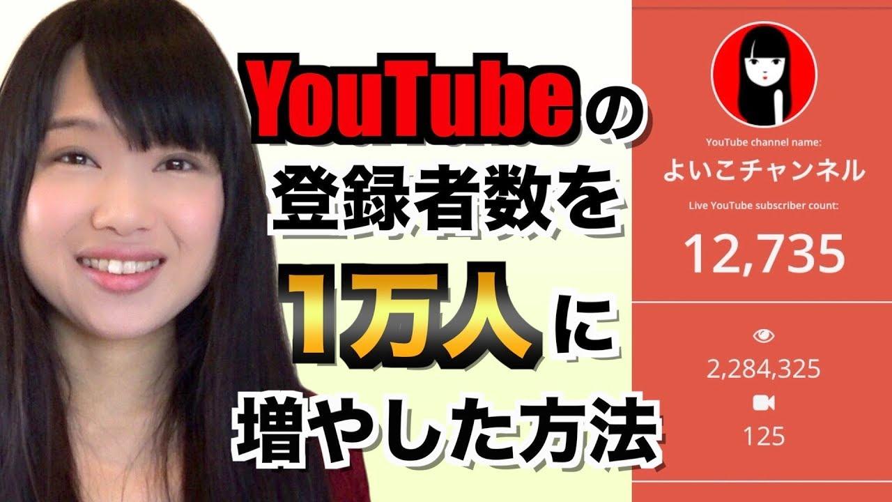 Youtube チャンネル 登録 者 数 増やす