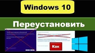 Как переустановить Windows 10 (на ноутбуке тоже)