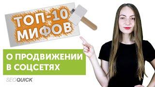 Топ 10 мифов о продвижении в соцсетях cмотреть видео онлайн бесплатно в высоком качестве - HDVIDEO