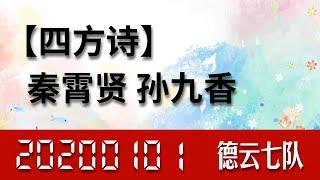 德云社2020 秦霄贤 孙九香《四方诗》德云七队2020(德云社最新相声)2020德云社