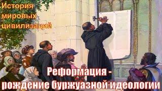 Реформация - рождение буржуазной идеологии (рус.) История мировых цивилизаций