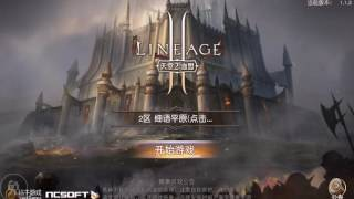 Lineage 2 Blood Oath Mobile КЕМ ИГРАТЬ? ГДЕ ИГРАТЬ?