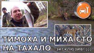 р.Тахало, р.Бикин - Дорога и горная рыбалка (Май 2017)