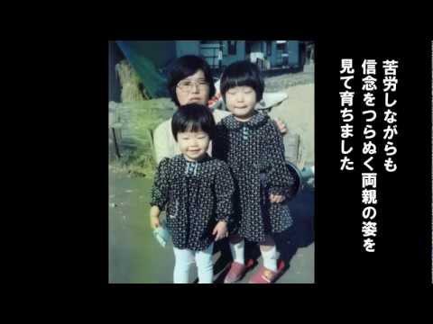 石村智子さんの生い立ち.