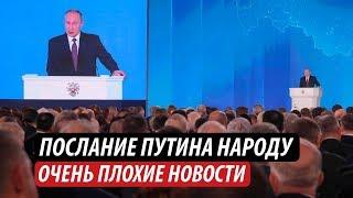 Фото Послание Путина народу. Очень плохие новости