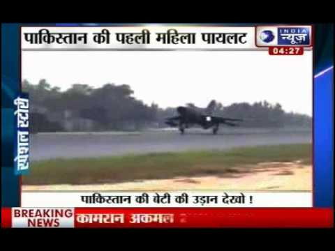 India News: Pakistan's first female pilot