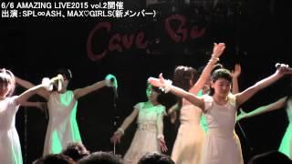 AMAZING LIVE 2015 vol.1~春のSPL∞ASH進級テスト!~」から vol.2開催...