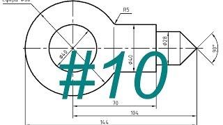Практический курс AutoCAD. Card 10 (2D)(, 2014-04-03T23:50:05.000Z)