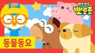 뽀로로 노래 | 아기 동물 | 동물 동요 | 뽀로로 인기동요 | 인사 송 | 뽀롱뽀롱 뽀로로