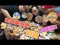 【絶品】御当地カップラーメンを全種類食べ尽くす!!!