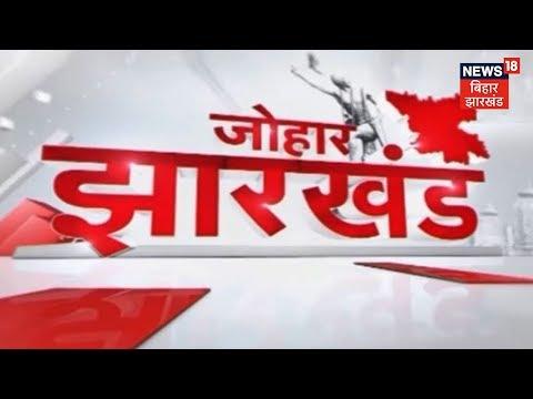 झारखंड की ताजा खबर | JOHAR JHARKHAND | OCTOBER 2, 2018