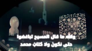 قصائد يسوعية في حب المحمدية | ما قال المسيح تباغضوا ولا كتاب محمد