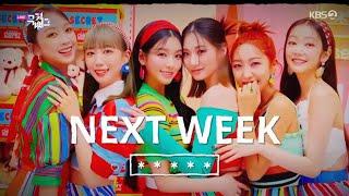 [뮤뱅] NEXT WEEK 시크릿넘버