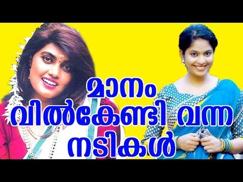 മലയാള സിനിമയിൽ മാനം വിറ്റ നടികൾ  | malayalam actresses who sold themself thumbnail