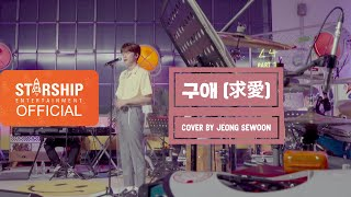[Special Clip] 정세운(JEONG SEWOON) '구애(求愛)' COVER