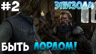 Game of Thrones S1.Ep 4 - Sons of Winter [Ru]. Серия 2 [Быть лордом!]