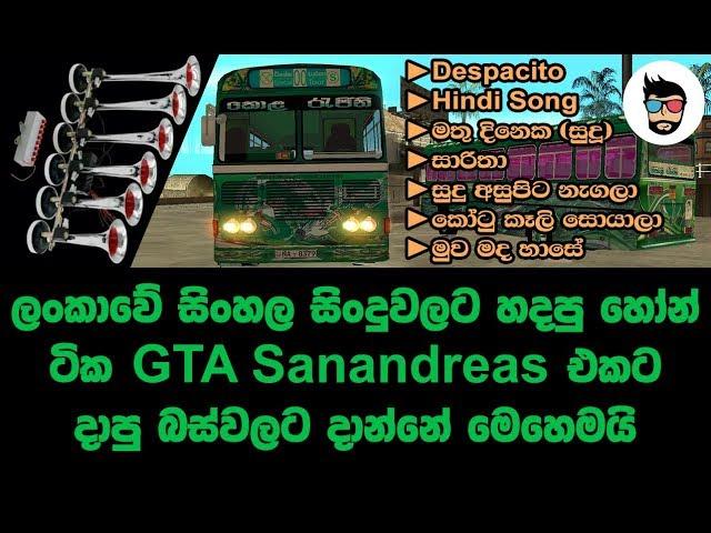 Kola Rajini Sinhala Bus Horns for GTA Sa |Sudu|Saritha|Despacito|Sudu Asupita|Kotu Keli|MuwaMadaHase