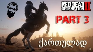 Red Dead Redemption 2 PS4 ქართულად ნაწილი 3