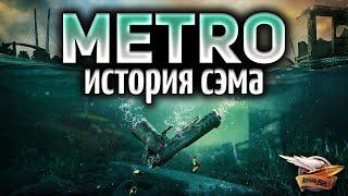 METRO EXODUS - SAM'S STORY - История Сэма - Полное прохождение - Часть 2