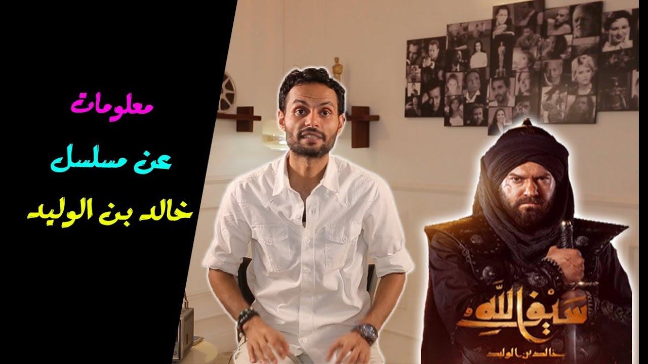 مسلسل خالد بن الوليد يفاجئنا بنجوم غير متوقعة.. مسلسلات رمضان 2020