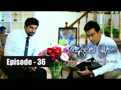Deweni Inima | Episode 36 27th March 2017