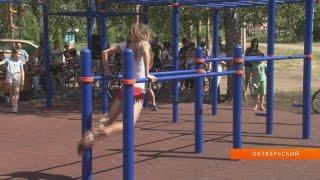 В парке им. Гагарина открылась новая спортивная площадка