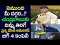 YouTube Turbo US Big 4 Question To CM Chandrababu | Andhra Pradesh | AP