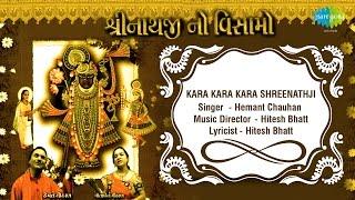 Vaishnav Nu Anganun | Kara Kara Kara Shreenathji | Gujarati Song | Hemant Chauhan