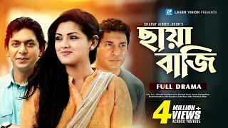 Chaya Bazi | Bangla Natok |Mosharaf Karim, Tisha, Chanchal Chowdhury | Sharaf Ahmed Jibon