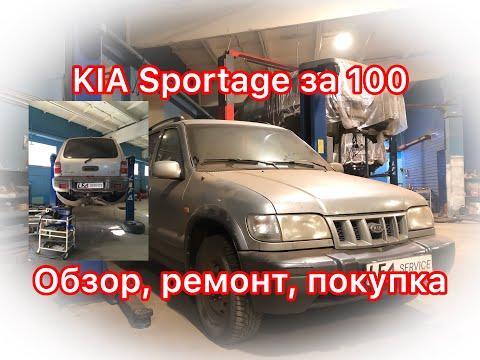Киа Спортейдж 1: обзор, отзывы о KIA Sportage 1 за 100 тысяч