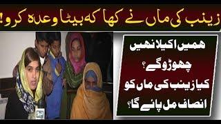 Listen Zainab's mother statement - Neo News