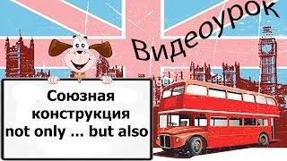 Видеоурок по английскому языку: Союзная конструкция not only ... but also