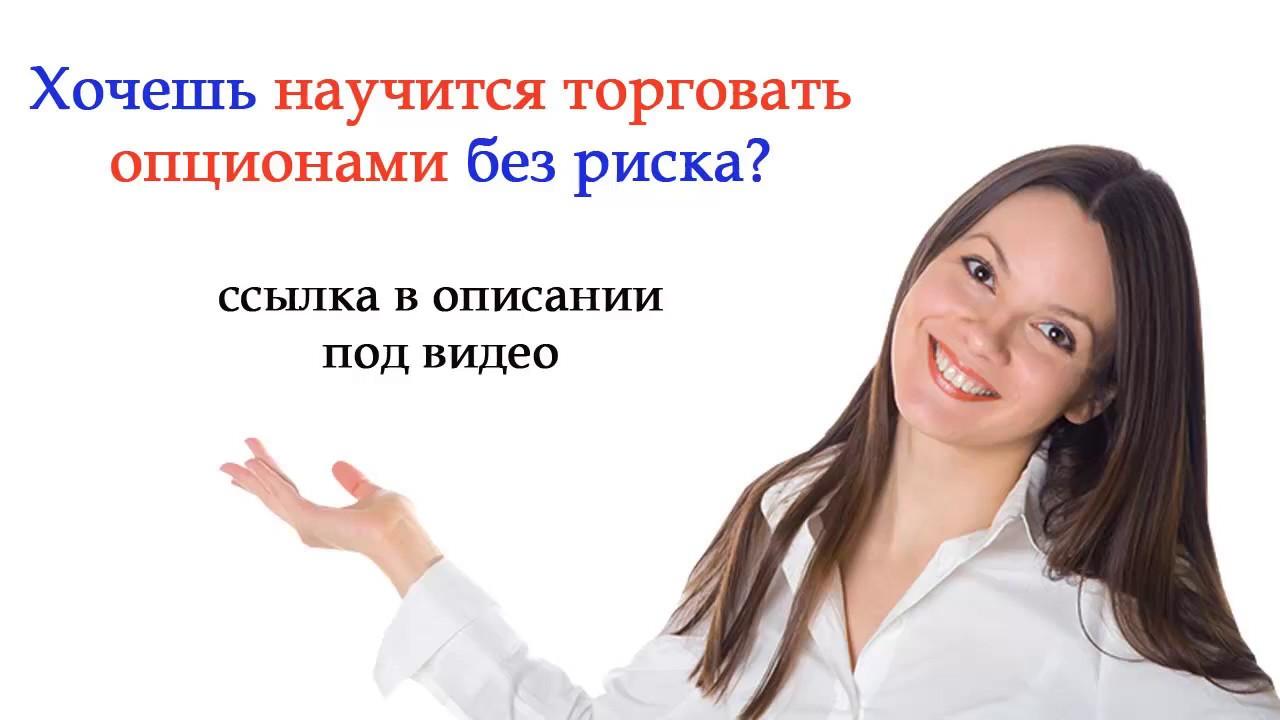 Бинарные опционы, обучение   торги бинарными опционами что это