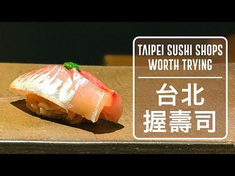 Spice 壽司 | 台北壽司比較差?不輸東京的無菜單握壽司:台北 美食 | Spice 壽司 Ep.5