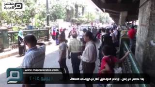 مصر العربية | بعد نقلهم للترجمان.. ازدحام المواطنين أمام ميكروباصات الاسعاف