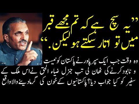 General Zia ul Haq offensive talk