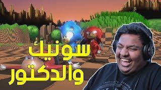 سونيك والدكتور بيضة ! 🤣 | Sonic Suggests thumbnail