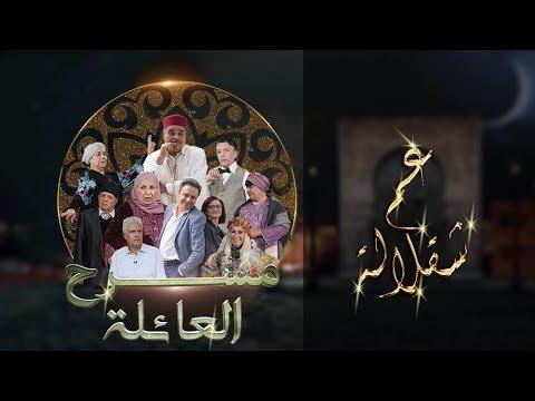 مسرح العائلة (تونسي) مسرحية عم شقلالة