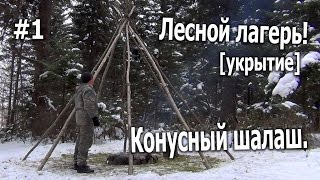 как сделать шалаш зимой