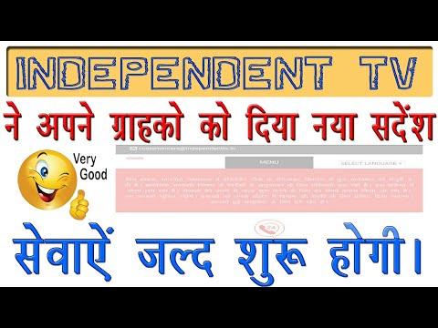 Independent TV ने अपने ग्राहकों को दिया एक नया सदेंश ?....