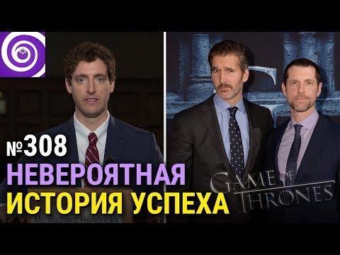 Шокирующая правда о создателях Игры Престолов | 6-й сезон Кремниевой Долины | анонс HBO Max