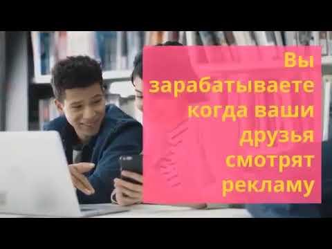 BannersApp - заработок на просмотре рекламы!!!Без вложений!