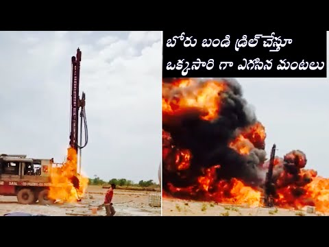 Bore well Caught Fire on Drilling    India